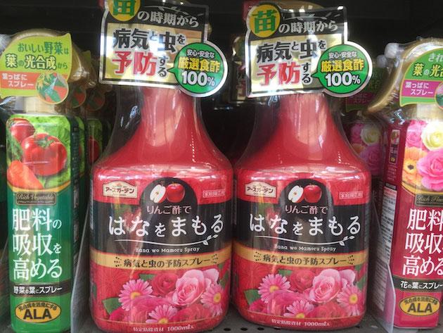 食酢100%で作られた病気と虫の予防スプレー。効くのかな?
