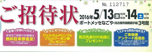 エクステリア&ガーデンフェア名古屋2016のご招待状をプレゼント!