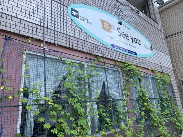 勝川にあるカフェ「See you」さんの外観!ゴーヤのグリーンカーテン最高!