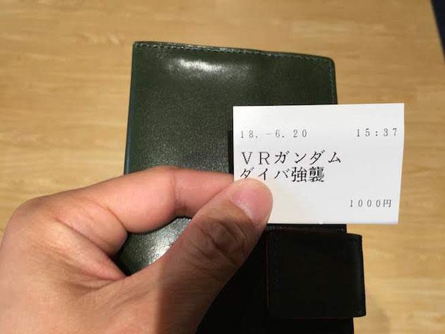 チケットを購入して、いざガンダムVR体験!!!