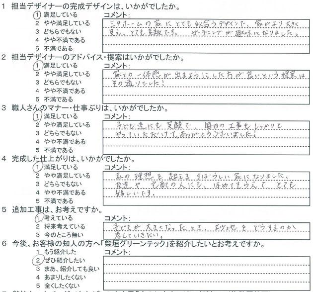 愛知県N様から頂いたエクステリア工事アンケートの全文です。