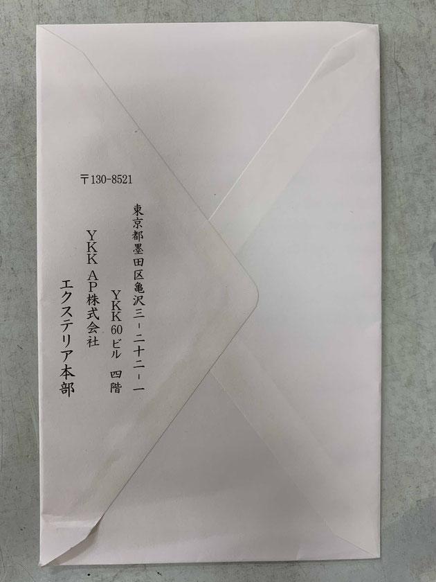 YKK APさんのエクステリア本部からのお手紙でした!