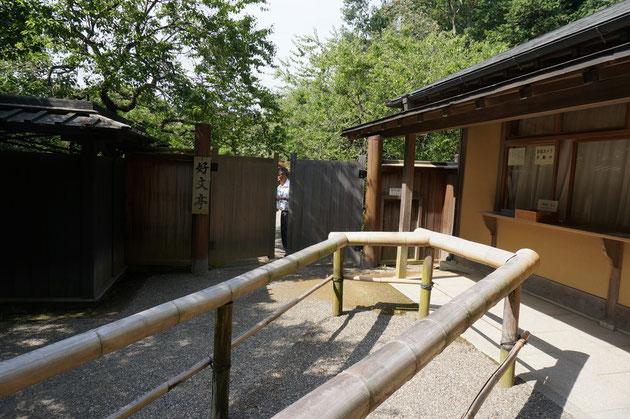 好文亭は朝の9時からオープン。入場料は200円だ。