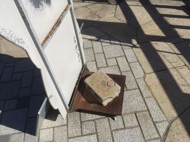 顔ハメ看板の裏には高さ調整の為におかれたコンクリートブロックが!