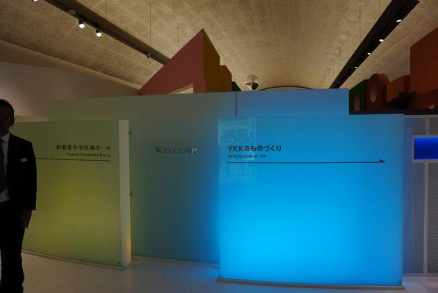 YKKものつくりと創業者の吉田忠雄氏の物語が見られる丸屋根一号館。
