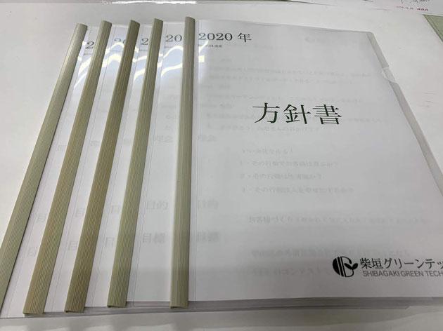 柴垣グリーンテック2020年の方針書を作成いたしました!