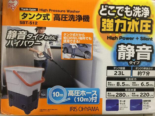 今回購入したアイリスオーヤマのタンク式高圧洗浄機SBT-512