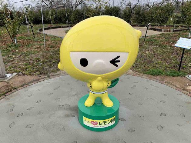 ふるさと名古屋レモン園のマスコット「レモンじゃ」