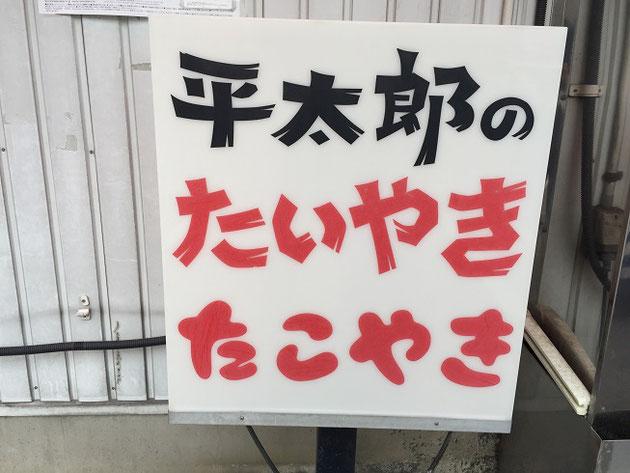 ガーデンドクター柴ちゃんが大好きな「平太郎」のたいやき