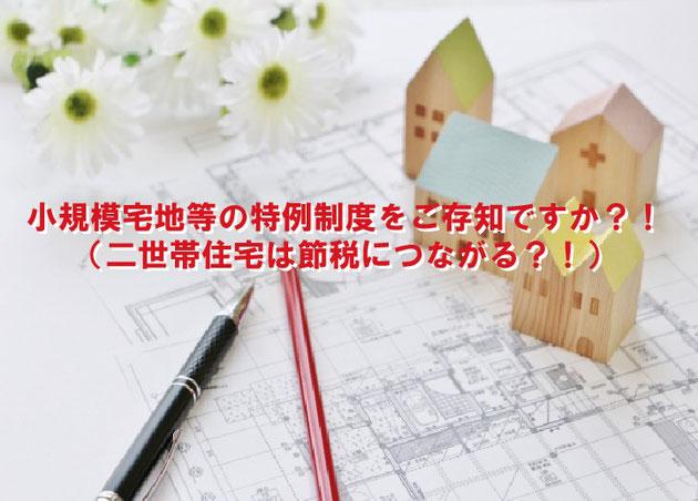 小規模宅地等の特例制度をご存知ですか?!(二世帯住宅は節税につながる)