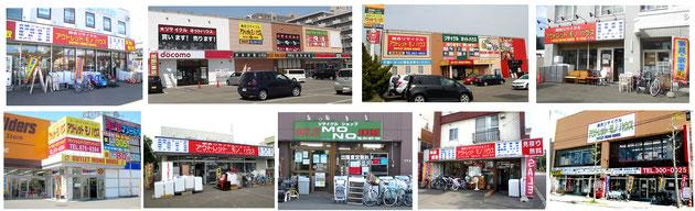 リサイクルショップ 札幌市内9店舗