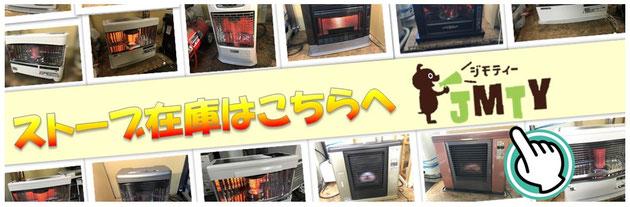ジモティ―にてストーブ販売中!