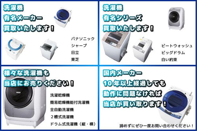 札幌市中央区のリサイクルショップ「プラクラ」でお取り扱いの洗濯機の一覧です。