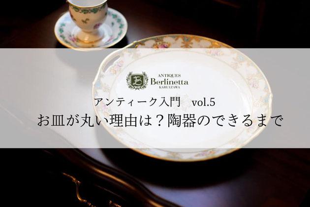 軽井沢アンティークカフェ 雑貨 インテリアの人気ショップ