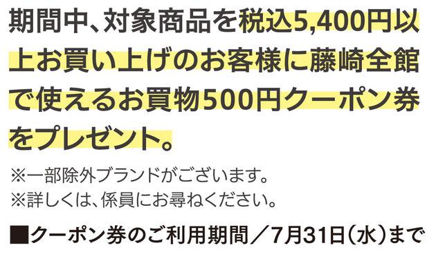 500円ク―ポン券プレゼント