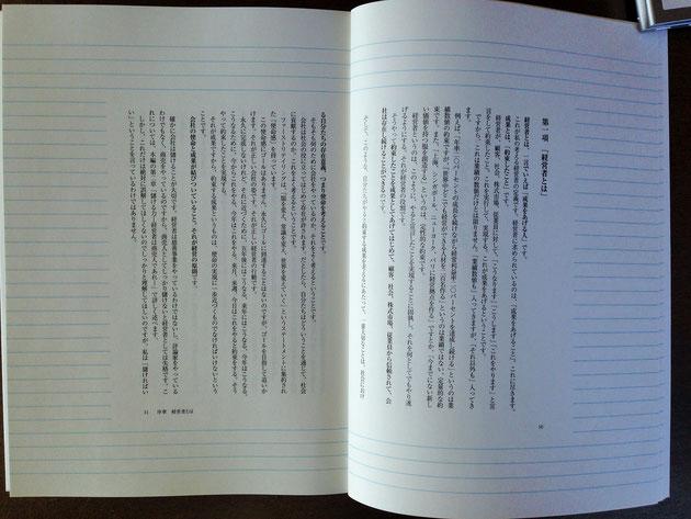 柳井正 経営者になるためのノート