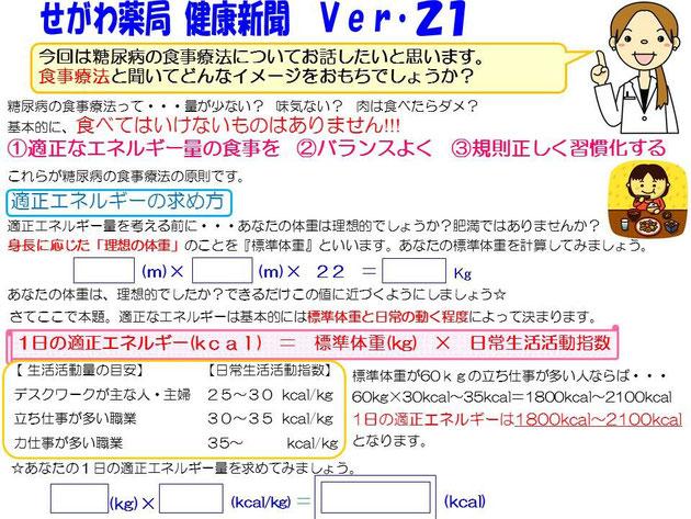 21号 糖尿病・食事療法 - せがわ薬局,七尾,調剤,資生堂,トワニー ...