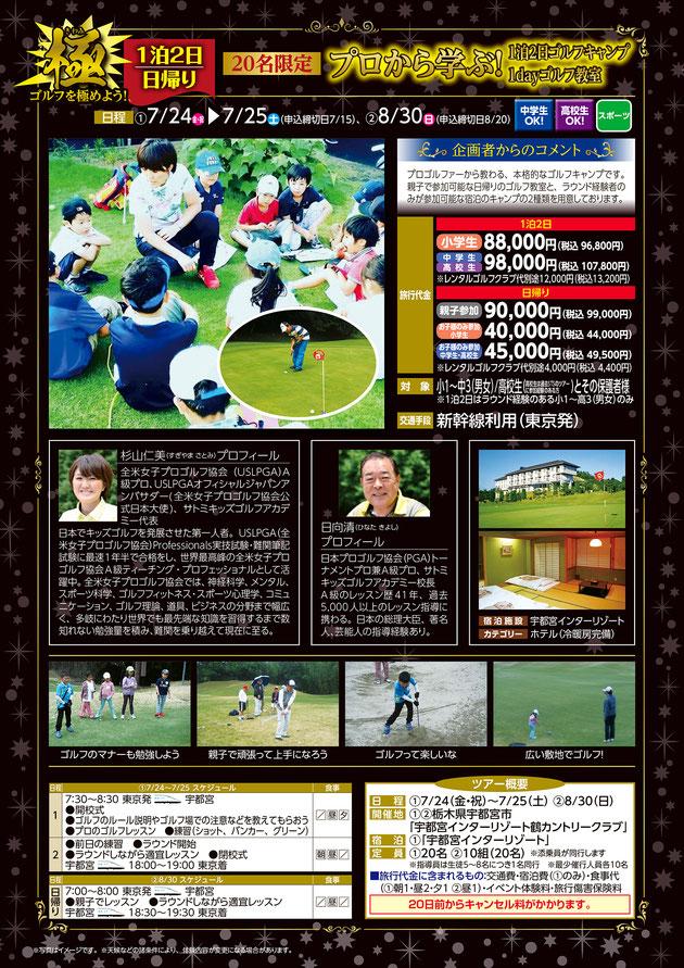 夏のジュニアゴルフ合宿ならサトミキッズゴルフアカデミー