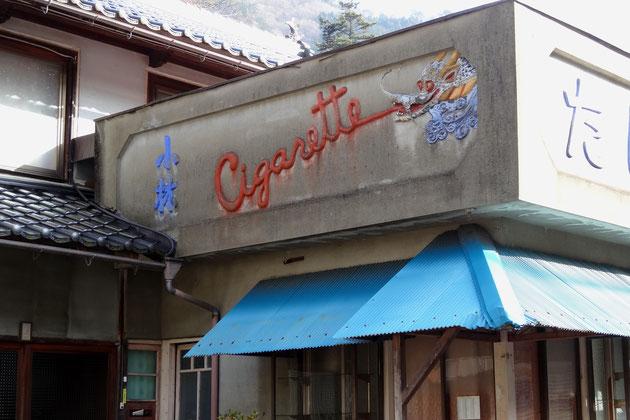 鉱山町に残るタバコ屋さん跡。龍の装飾が目を引く。