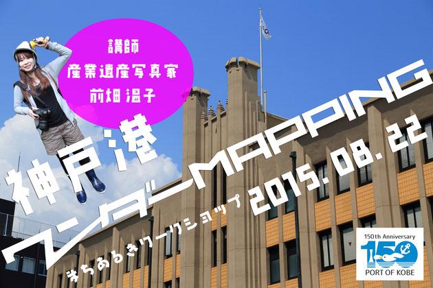 神戸港ワンダーマッピング
