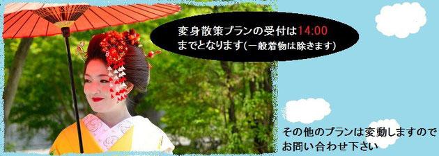 九州福岡舞妓体験