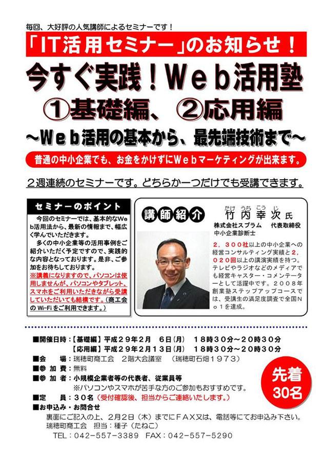 IT活用「今すぐ実践!Web活用塾」セミナーのチラシ