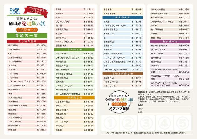 ※1 飯田線秘境駅の旅ご招待セール参加店一覧