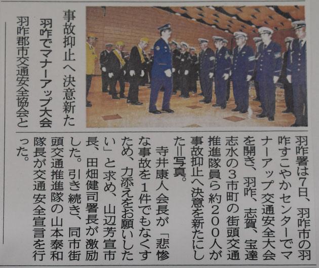 大会の様子を報じた8日付の北國新聞の記事