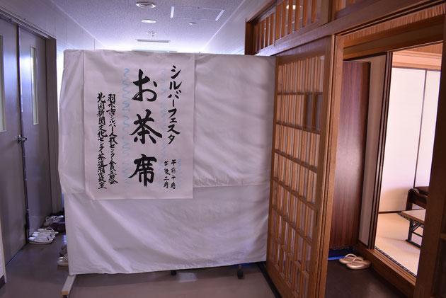 会員互助会お茶クラブと北國新聞文化センターの合同お茶会。予想を上回る来客により、お茶菓子が足りなくなるほどの盛況ぶり!