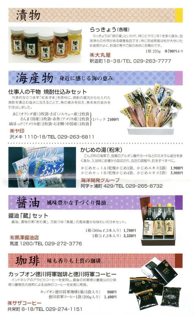 漬物・海産物・醤油・珈琲