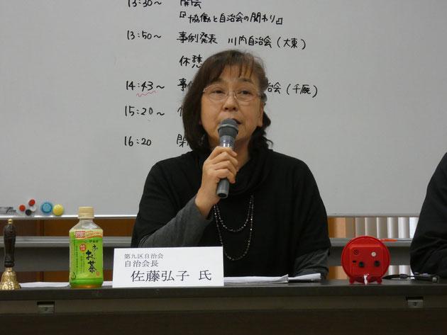 自治会長サミット 第九区自治会 事例発表 千厩
