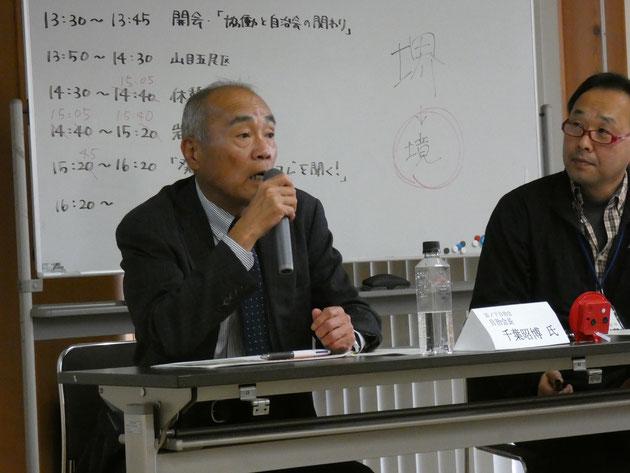 自治会長サミット 岩ノ下自治会 事例発表 東山