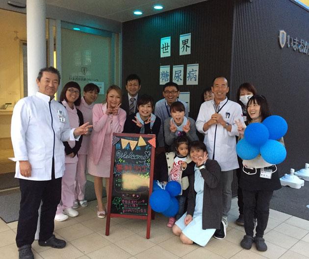 2016年11月世界糖尿病デーイベント