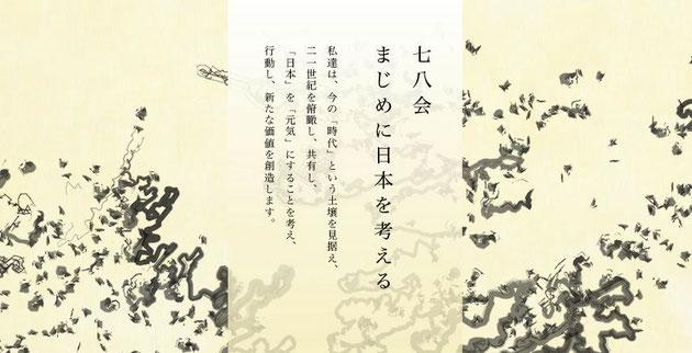 78会は、まじめに日本を考える組織です。
