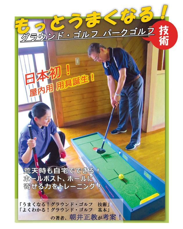 グラウンド・ゴルフ パークゴルフ の 練習法 上達法