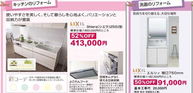 LIXIL(リクシル)・TOTOはお任せ下さい!美濃加茂・可児・関・加茂郡でキッチン・風呂・水廻りリフォームといえば技建エンタープライズ