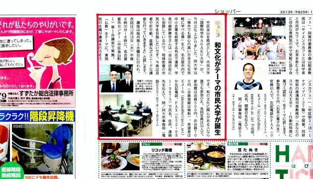 平成25年11月21日 中日新聞ショッパーにて掲載されました。