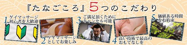 大阪ゲイマッサージ掌心5つのこだわり