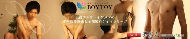 東京ゲイマッサージBOYTOY