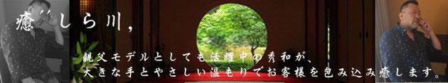 大阪ゲイマッサージ癒しら川