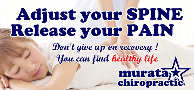Adjust your SPINE    Release your PAIN    Don't give up on recovery. You can find healthy life.  Murata chiropractic