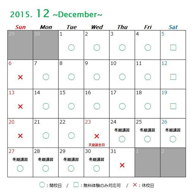 京橋、城東区蒲生の個別指導学習塾アチーブメント、2015年12月カレンダー