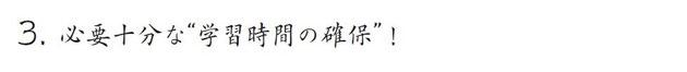 京橋・城東区蒲生の個別指導学習塾アチーブメント - 特徴(学習時間の確保)