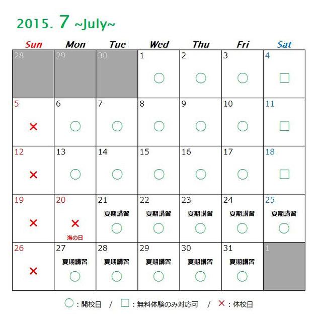 京橋、城東区蒲生の個別指導学習塾アチーブメント、2015年7月カレンダー