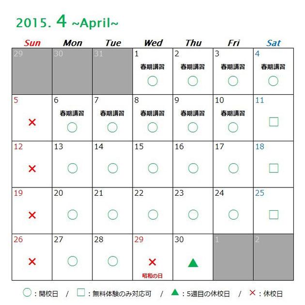 京橋、城東区蒲生の個別指導学習塾アチーブメント、2015年4月カレンダー