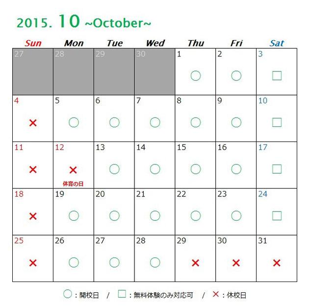 京橋、城東区蒲生の個別指導学習塾アチーブメント、2015年10月カレンダー