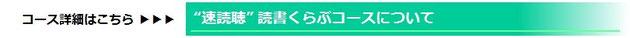 京橋、城東区蒲生の個別指導塾アチーブメント、速読・速聴 わくわく文庫 読書くらぶコースについて