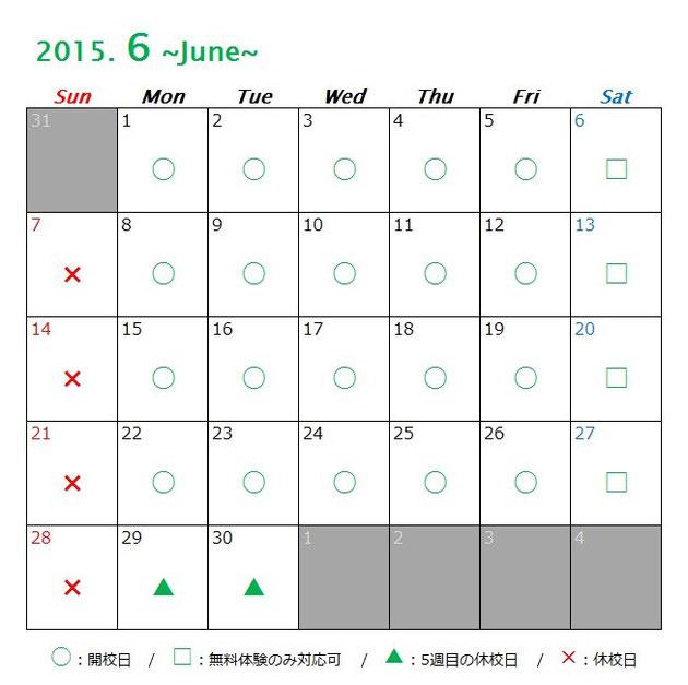 京橋、城東区蒲生の個別指導学習塾アチーブメント、2015年6月カレンダー