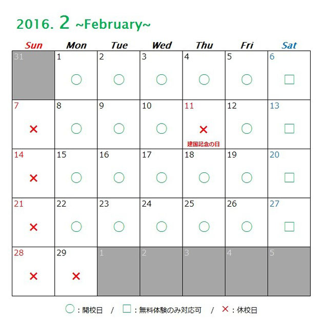京橋、城東区蒲生の個別指導学習塾アチーブメント、2016年2月カレンダー