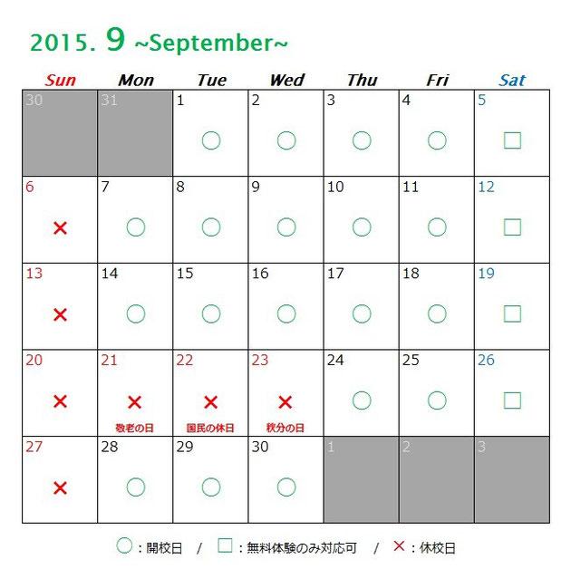 京橋、城東区蒲生の個別指導学習塾アチーブメント、2015年9月カレンダー
